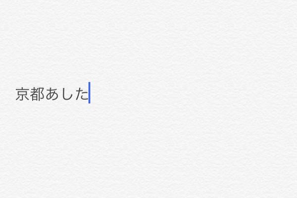 漢字の再変換機能で文章入力をもっと快適にしよう! - techjo NEWS APP CASE