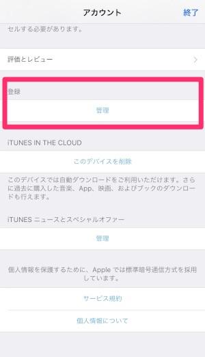 Apple Musicのプランを期間内に変更→料金は日割り計算なので損はしない!