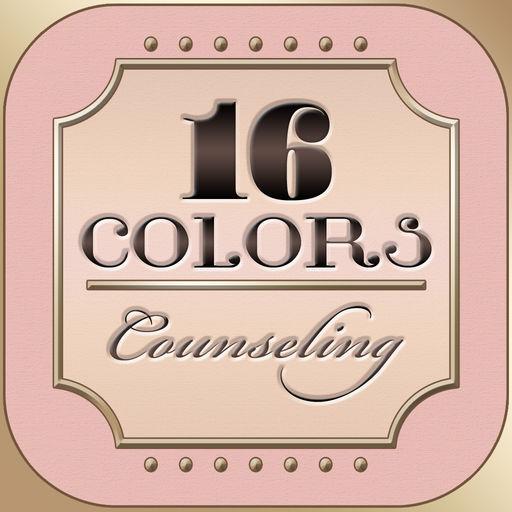 16色カラーカウンセリング〜自分で色を選ぶことで「今の自分の心理状態」を簡単に確認!