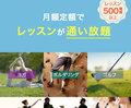 月9,800円でヨガやボルダリング通い放題のお得なアプリ『レスパス』
