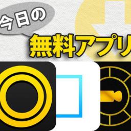 【今日の無料アプリ】480円→無料♪スタンプ感覚で写真を彩る定番アプリ!「Over」他、2本を紹介!
