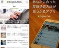 あなたにピッタリの英語学習法が見つかる画期的なアプリ『EnglishPath』