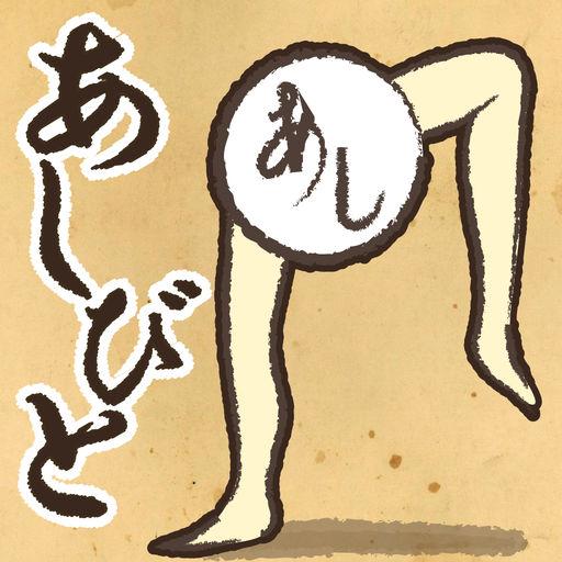 あしびと ~ASHIBITO~