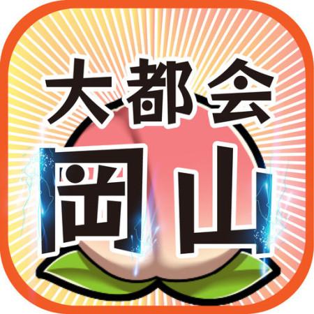 大都会岡山~岡山を大都会にするゲーム-無料放置