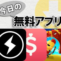 【今日の無料アプリ】600円→無料♪細かい設定もできる写真加工!「Instaflash Pro」他、2本を紹介!