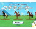 """自分そっくりの""""コップのフチ子さん""""が作れる『フチ子メーカー』登場!"""