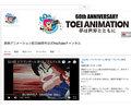 YouTubeで東映アニメの第1話を無料公開中!ドラゴンボール、スラムダンクなど多数☆