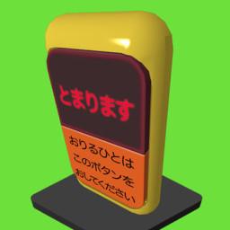 あの「バスのボタン」を好きなだけ押せる体験アプリ『ぼくもできる バスボタン』