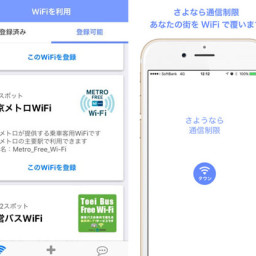 通信制限にさよなら!街中のWi-Fi接続がラクになる超便利アプリ『タウンWiFi』