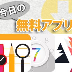 【今日の無料アプリ】120円→無料♪カレンダーをメモ帳のように!「MemoMa」他、2本を紹介!