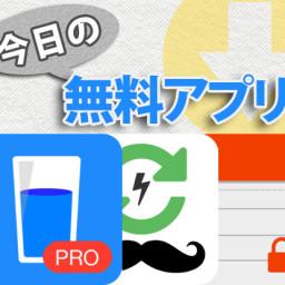 【今日の無料アプリ】240円→無料♪「水を飲むリマインダ」他、2本を紹介!