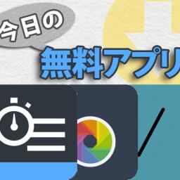 【今日の無料アプリ】400円→無料♪時間の使い方を見極めるツールアプリ!「BusyBox」他、2本を紹介!