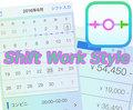 複数のシフトも一目瞭然わかりやすい♪カレンダーアプリ『Shift Work Style』
