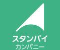 誰でも無料で簡単に求人掲載ができるお役立ちアプリ『スタンバイ・カンパニー』