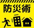 自然災害への防災知識がクイズで学べる!超お役立ちアプリ『地震に備える防災術』