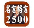 悩んでいるときは頼ってみよう!言葉の力に癒されるアプリ『名言格言2500』