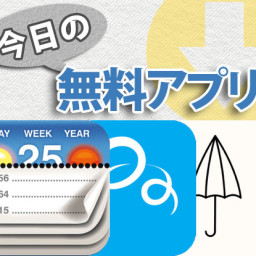 【今日の無料アプリ】120円→無料♪その日の歴史がわかるカレンダー!「Calendarium」他、2本を紹介!