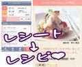 レシートをパシャ♪買った食材でレシピ提案&ポイントもたまる家計簿アプリ『家計簿レシーピ!』