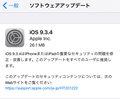 Apple、iOS 9.3.4の提供を開始!セキュリティの問題を修正