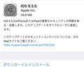 Apple、iOS 9.3.5の提供を開始!重大なセキュリティの問題を修正