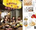 今夏の旅行先は台湾で決まり☆  ディープな最新情報がたっぷりつまった専門誌アプリ『台湾観光月刊』