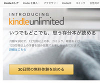 Amazon、月980円で読み放題「 Kindle Unlimited」開始!雑誌をよく買う人にお勧め♫