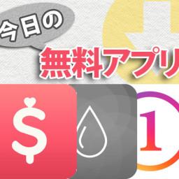 【今日の無料アプリ】240円→無料♪予算を決めて支出を管理!「ミニバジェット Pro」他、2本を紹介!