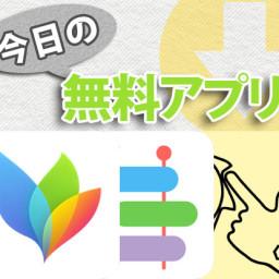 【今日の無料アプリ】1,200円→無料♪Appleの選ぶ今週の無料App!「MindNode」他、2本を紹介!