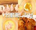 1分動画で超わかりやすい❤  かんたんオシャレレシピがいっぱいのアプリ『Kurashiru』
