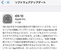 Apple、iOS 10の提供を開始!アップデートの注意事項と手順
