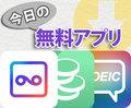 【今日の無料アプリ】240円→無料♪講義録音と授業メモはばっちり!「VONO」他、2本を紹介!