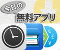 【今日の無料アプリ】240円→無料♪最高のデスクトップ時計アプリ!「Work Time」他、2本を紹介!