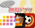 【今日の無料アプリ】480円→無料♪写真を撮るだけで日記!「iフォトアルバム365」他、2本を紹介!