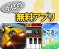 【今日の無料アプリ】480円→無料♪今週の無料Appはコレ!「AG Drive」他、2本を紹介!