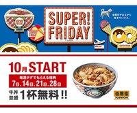 SoftBankのスマホユーザーに朗報!毎週金曜日に牛丼やアイスやドーナツがタダで食べられる!!