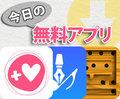 【今日の無料アプリ】600円→無料♪赤ちゃんの思い出を全部記録!「タイニーメモリー」他、2本を紹介!