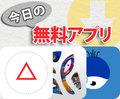 【今日の無料アプリ】240円→無料♪通知センターでデータ使用量をチェック!「Databit」他、2本を紹介!