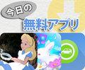 【今日の無料アプリ】720円→120円♪「英語で学ぶ「ふしぎの国のアリス」」他、2本を紹介!