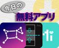 【今日の無料アプリ】120円→無料♪「Night Sky 4」他、2本を紹介!