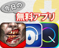 【今日の無料アプリ】120円→無料♪ゾンビに変身しちゃお!「Zombify」他、2本を紹介!