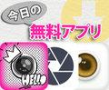 【今日の無料アプリ】120円→無料♪写真をかわいくデコる!「PopCam」他、2本を紹介!