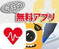 【今日の無料アプリ】120円→無料♪カメラで心拍を測る!「Heart Rate Measurement」他、2本を紹介!