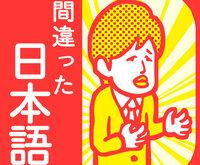 """""""一人で爆笑""""も間違った日本語?正しい言葉を再確認できるゲームが笑えて勉強になる"""