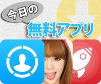 【今日の無料アプリ】240円→無料♪自動的にライフログを記録できる!「Life Cycle」他、2本を紹介!