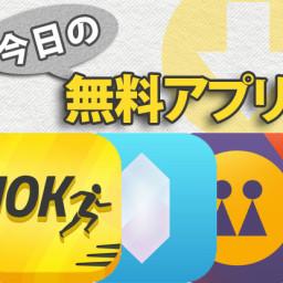 【今日の無料アプリ】480円→無料♪初心者でも安心のジョギング補助アプリ!「10K Runner」他、2本を紹介!