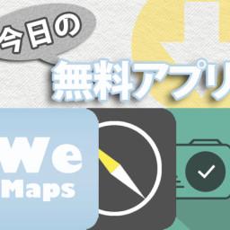 【今日の無料アプリ】840円→無料♪ストリートビューと地図を同時に閲覧できる!「We Maps」他、2本を紹介!