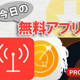 【今日の無料アプリ】240円→無料♪通知センターでデータ使用量をチェック!「Data Widget」他、2本を紹介!