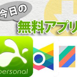 【今日の無料アプリ】360円→無料♪iPhoneでパソコンにアクセス!「Splashtop 2」他、2本を紹介!
