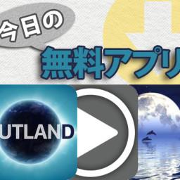 【今日の無料アプリ】120円→無料♪地球の美しい景色を宇宙から楽しめるアプリ!「Outland」他、2本を紹介!