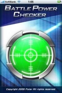 battlepowerchecker_1